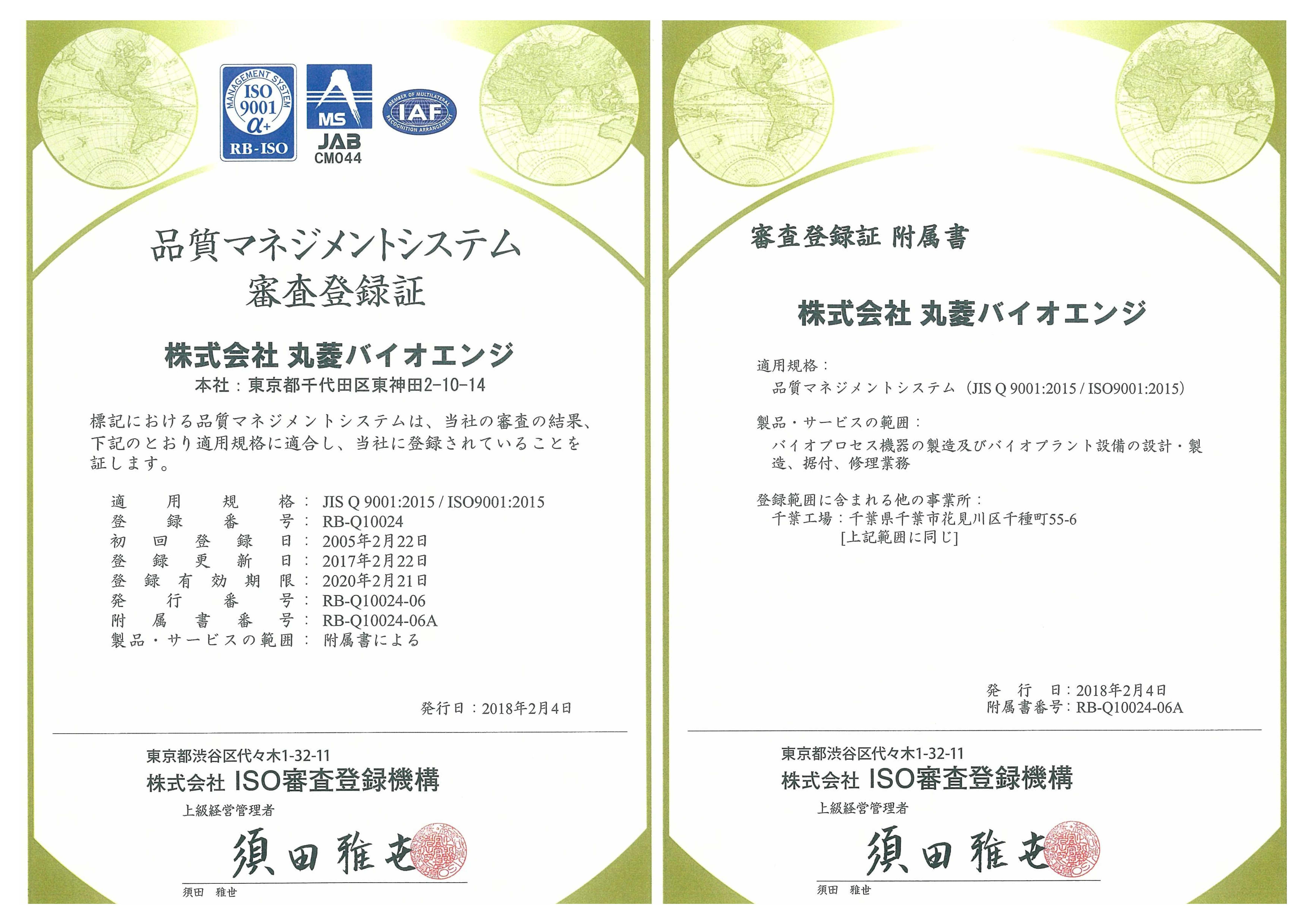 ISO90012015登録証 1802.jpg